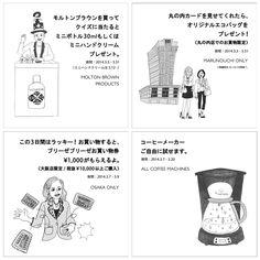 101 SURPRISES   at The Conran Shop Japan 2014.3.5・7 - 3.31 サプライズ内容によっては、一部開催対象外の店舗もございます。