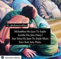 waqai khawaish tu yahi hoti hy dil me kyun k koi mera dil sy pochy tu aesa he hota hy Imam Ali Quotes, Sufi Quotes, Allah Quotes, Urdu Quotes, Quotations, Qoutes, Muslim Love Quotes, Islamic Love Quotes, Islamic Inspirational Quotes