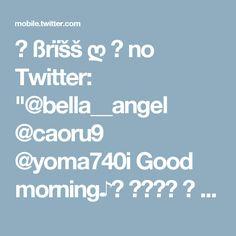 """✨ ßrïšš ღ ✨ no Twitter: """"@bella__angel @caoru9 @yoma740i Good morning♪🌞  ∧_∧ ミ  (`・ω・´)つ 🌞┳∪┳―┳―┳―┳ ⛅┻┳┻┳┻┳┻┳┻┳┨ 🌞┳┻┳┻┳┻┳┻┳┻┨ ⛅┻┳┻┳┻┳┻┳┻┳┨ 🌞┻―┻―┻―┻―┻🌼🍃🌻💦 Hugs 😊 https://t.co/HeL3be2g1e"""""""