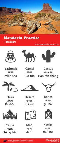 Desert in Chinese.For more info please contact: bodi.li@mandarinhouse.cn The best Mandarin School in China.