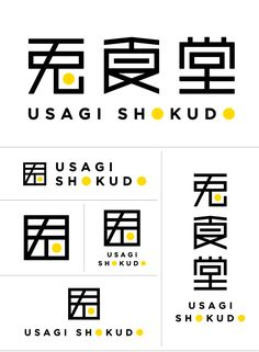 兎食堂 | TO2KAKU Logo Branding, Brand Identity, Logos, Japan Logo, Collateral Design, Chinese Typography, Editorial Design, Logo Design, Logo Type