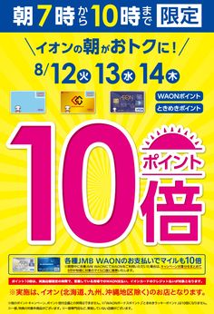 <8/12-8/14>イオンの朝がおトクに!WAONポイント10倍!