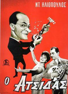 #Greek #Poster #Cinema #Movies