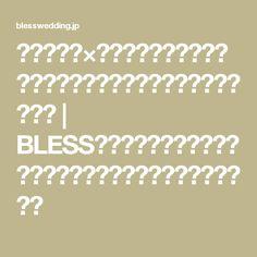 【ホワイト×グリーン】ナチュラルカラーでシンプルに可愛いウェディングを♡ | BLESS【ブレス】|プレ花嫁の結婚式準備をもっと自由に、もっと楽しく