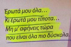 Έρωτα μου..... Greek Words, Songs To Sing, Greek Quotes, Love Words, Picture Quotes, Song Lyrics, Favorite Quotes, Poetry, How Are You Feeling