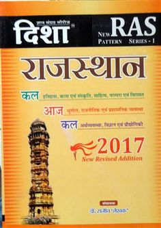 RAS Rajasthan-2017 (Series-I) By Disha Publications. @ #Mybookistaan.com http://mybookistaan.com/books/competition-guides/rpsc-exam/ras