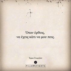 Find images and videos about quote, greek quotes and greek on We Heart It - the app to get lost in what you love. Favorite Quotes, Best Quotes, Love Quotes, Inspiring Quotes About Life, Inspirational Quotes, Brainy Quotes, Unspoken Words, Pillow Quotes, Greek Words