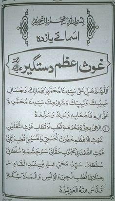 Powerful Duas and Salawats-(durood): September 2013 Duaa Islam, Islam Hadith, Allah Islam, Islam Quran, Alhamdulillah, Quran Arabic, Islamic Phrases, Islamic Posters, Islamic Dua