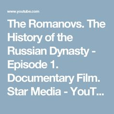 The Romanovs. The History of the Russian Dynasty - Episode 1. Documentary Film. Star Media - YouTube
