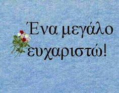 Funny Quotes, Life Quotes, Greek Quotes, Happy Birthday Wishes, Famous Quotes, Letter Board, Good Morning, Holiday Cards, Prayers