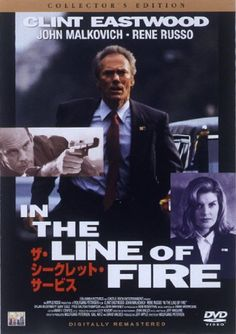 ザ・シークレット・サービス -1993
