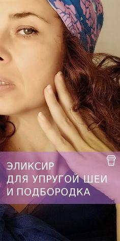 Эликсир для упругой шеи и подбородка