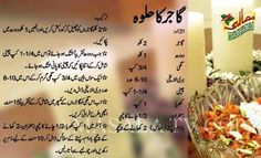 Shas 's delicious Bytes: Gajar ka Halwa urdu recipe Sweet Dishes Recipes, Kitchen Recipes, Indian Food Recipes, Dessert Recipes, Pakistani Desserts, Pakistani Dishes, Pakistani Recipes, Cooking Recipes In Urdu, Easy Cooking