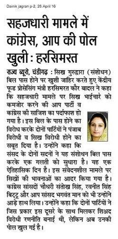 Why are non-Sikh Congress and AAP leaders from other parties. so desperate to tell us who should manage our religious places. It is something for the Sikh masses and the Sikh masses alone to decide. I advise mischievous elements like Bhagwant Mann ( AAP) and Santokh Singh Choudhary (Congress) to keep their hands off Sikh politics. Sikhs will never tolerate this. #WeSupportSAD #ShiromaniAkaliDal #HarsimratKaurBadal