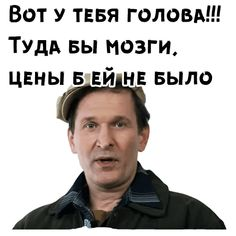 Very Funny Texts, Funny Relatable Memes, Funny Jokes, Russian Humor, Russian Quotes, Hello Memes, Funny Commercials, Text Jokes, Funny Mems