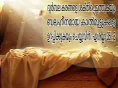 26 Best Malayalam bible verses images in 2018 | Bible verses, Bible