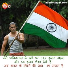 The Best Funny Jokes And Funny Images With Stories Happy Independence Day India, Salman Khan Photo, Pakistan Tv, Buddha Garden, Handsome Celebrities, Boys Dps, Indian Flag, Best Funny Jokes, Republic Day