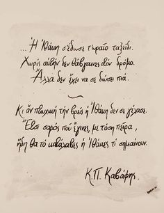 Καβάφης- my favorite Greek Poet