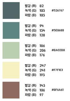 [PPT 색조합] PPT 색상 테마 034 (빈티지그린) PPT 다운로드 : 네이버 블로그 Flat Color Palette, Colour Pallete, Color Schemes, Pantone Colour Palettes, Pantone Color, Color Names Chart, Cores Rgb, Rgb Color Codes, Korean Colors