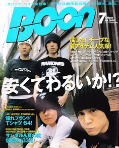 Boon ブーン 2000.07 - 雑誌 -【garitto】
