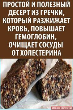 A simple and healthy buckwheat dessert that dilutes blood, increases hemoglobin, and cleanses blood vessels Keto Recipes, Dinner Recipes, Dessert Recipes, Healthy Recipes, Desserts, Cooking Tips, Cooking Recipes, Enjoy Your Meal, Health Eating