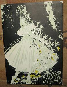 Art poster of the Bolshoi theatre Ballet Giselle dance