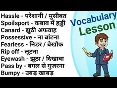 English Learning Spoken, Teaching English Grammar, English Writing Skills, Interesting English Words, Learn English Words, English Idioms, English Phrases, Good Vocabulary Words, Hindi Words