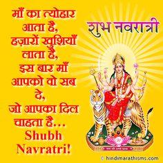 Top 20 Navratri Wishes In Hindi | Maa Durga Quotes In Hindi | Navratri