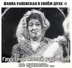 Фаина Раневская http://to-name.ru/biography/faina-ranevskaja.htm