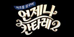 언제나 칸타레2 Typography Letters, Typography Poster, Lettering, Event Page, Seoul, Branding Design, Fonts, Banner, Photography