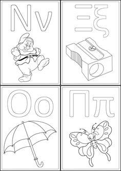 Χρωματίζω την αλφαβήτα Greek Language, Some Funny Jokes, Pre School, Arts And Crafts, Activities, Education, Learning, Kids, Greek