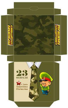 Шаблон коробки для конфет к 23 февраля