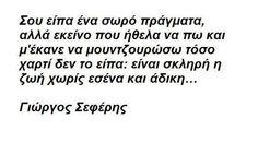 Γιώργος Σεφέρης Crazy Love, Greek Quotes, The Words, Food For Thought, Good To Know, Texts, Literature, Lyrics, Poetry