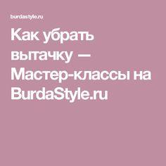 Как убрать вытачку — Мастер-классы на BurdaStyle.ru