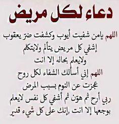 Quran Quotes Love, Quran Quotes Inspirational, Islamic Love Quotes, Arabic Quotes, Words Quotes, Sayings, Islamic Phrases, Islamic Messages, Tafsir Coran