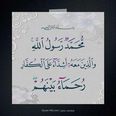 محمد رسول الله | Quran-HD