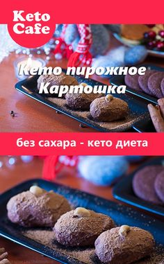 Пирожное Картошка Healthy Dessert Recipes, Keto Recipes, Vegetarian Recipes, Cooking Recipes, Keto Desserts, Gluten Free Diet, Sin Gluten, Chocolate Pastry, Healthy Eating