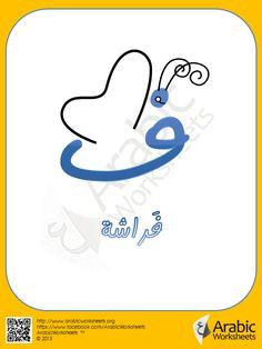ف - فراشة Arabic Alphabet Letters, Alphabet Crafts, Letter A Crafts, Arabic Language, Precious Children, Learning Arabic, Projects For Kids, Vocabulary, Worksheets