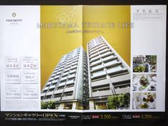Layout, Japanese, Graphic Design, Poster, Life, Ideas, Page Layout, Japanese Language, Posters