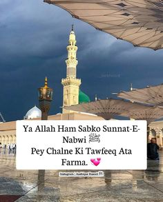 Aamin Islamic Prayer, Islamic Qoutes, Islamic Images, Islamic Inspirational Quotes, Islamic Pictures, Hadith Quotes, Allah Quotes, Quran Quotes, Muslim Love Quotes