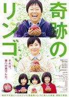 奇跡のリンゴのポスター画像