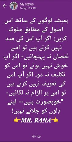 Poetry Quotes In Urdu, Qoutes, Life Quotes, Myself Status, Inspirational Quotes, Math, Quotations, Quotes About Life, Life Coach Quotes