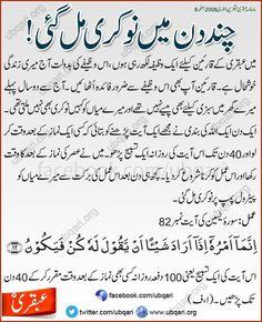 Quran Quotes Inspirational, Quran Quotes Love, Islamic Love Quotes, Religious Quotes, Islamic Prayer, Islamic Teachings, Islamic Dua, Duaa Islam, Islam Quran