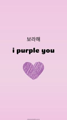 Wallpapers com Frases do Bangtan – Hello Amazing Life – BTS Wallpapers Bts Lyrics Quotes, Bts Qoutes, K Pop, Korea Wallpaper, Kawaii Wallpaper, Bts Wallpaper Lyrics, Wallpaper Quotes, Korean Words, Bts Aesthetic Pictures