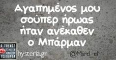 Funny Greek Quotes, Funny Quotes, Life Quotes, I Am Happy, Humor, Funny Phrases, Quotes About Life, Im Happy, Quote Life