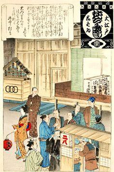 大江戸しばゐねんぢうぎやうじ 風聞きゝ 安達吟光画 明治30年(1897)刊