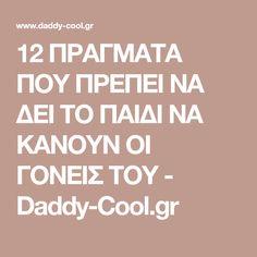 12 ΠΡΑΓΜΑΤΑ ΠΟΥ ΠΡΕΠΕΙ ΝΑ ΔΕΙ ΤΟ ΠΑΙΔΙ ΝΑ ΚΑΝΟΥΝ ΟΙ ΓΟΝΕΙΣ ΤΟΥ - Daddy-Cool.gr Daddy, Calm, Fathers
