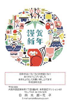 nenga.aisatsujo.jp images items N16C175b.jpg