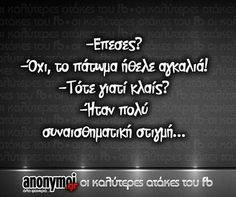 Funny #αστεία Funny Greek Quotes, Greek Memes, Stupid Funny Memes, Funny Texts, Funny Images, Funny Photos, Happy Quotes, Life Quotes, Episode Choose Your Story
