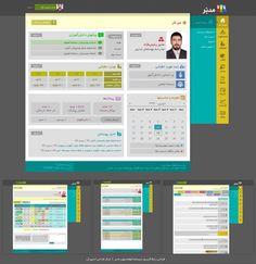 Modabber user interface design طراحی رابط کاربری مدبر: اتوماسیون مدارس ایران
